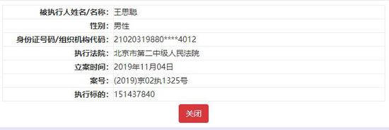 截图来源:中国执行信息公开网