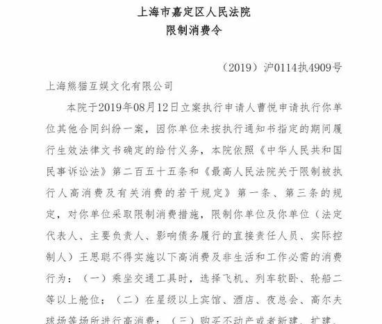 来源:中国执行信息公开网截图
