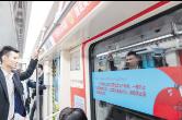 湖南首列119消防宣传地铁专列开通 分为6个主题车厢