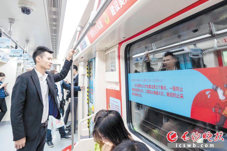 市民乘坐119消防宣传地铁专列,学习消防安全知识。长沙晚报通讯员 王伟东 摄