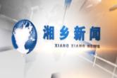 11月08日湘乡新闻