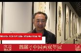 """刘罡:湖南画家笔里有""""豪气"""""""