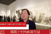 梁明:湖南山水画家真正抓住了地域带给人的美感