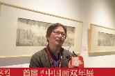 张谷旻:青年画家应潜心修炼毋急功近利
