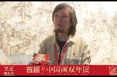 何加林:湖南山水画家做了非常超前的探索