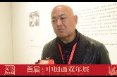 """刘进安:湖南画家要守好艺术""""阵地"""""""