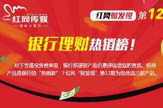 """红网""""财发现""""第12期:银行理财热销榜"""