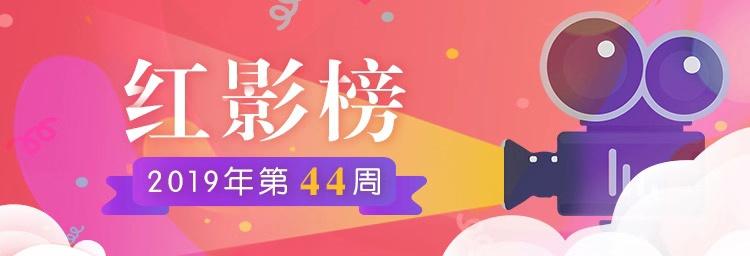 红影榜·2019第44周 | 新海诚新作口碑下滑,不复往昔