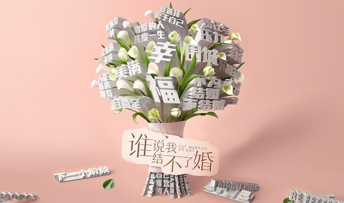 《谁说我结不了婚》首发预告 潘粤明童瑶陈数拷问时代婚恋观