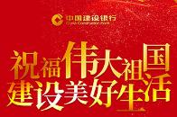 """建行湖南省分行开展""""礼赞新中国,奋进在建行""""系列活动"""