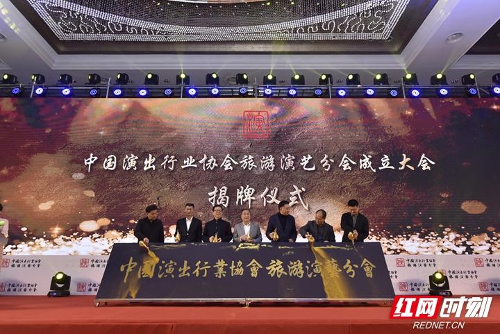 中国演出行业协会大发麻将演艺分会成立大会在张家界举行
