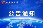 亚洲城娱乐手机登录入口河长制工作委员会办公室服务中心公开选调工作人员拟调人员公示