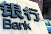 银保监会:中小银行风险处于收敛状态