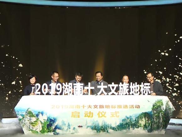 直播回放 | 2019湖南十大文旅地标推选活动启动仪式