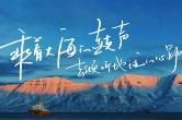 《小小的追球》定档11月26日 黄子韬首站北极之旅曝光