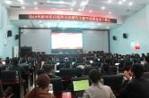 省高校第四届研究生数学建模竞赛决赛在湖南人文科技学院举行