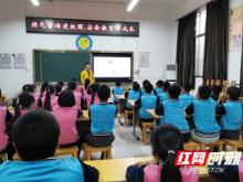 长沙新奥:燃气安全进校园,安全知识伴成长