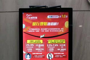 组图 红网千屏联播:银行理财热销榜