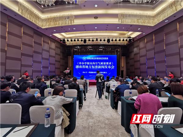 《中小学校室内空气质量要求》湖南省地方标准新闻发布会现场。