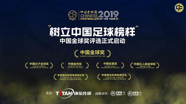 艾克森PK武磊!2019中国金球奖评选正式启动