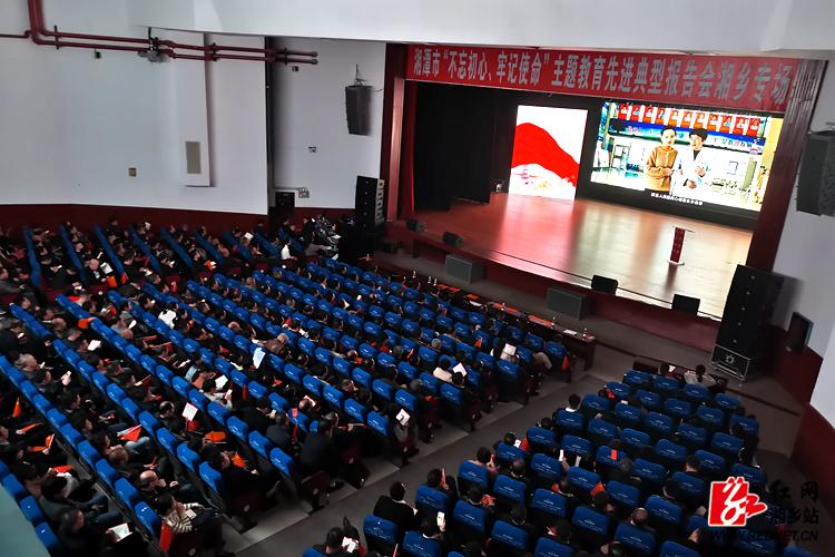 湘潭市主题教育先进典型报告会湘乡专场:从榜样身上汲取奋进力量