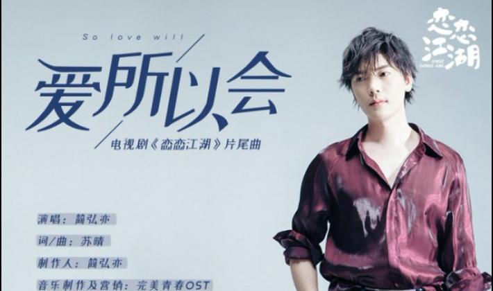 《恋恋江湖》片尾曲MV上线 简弘亦演绎心酸爱情