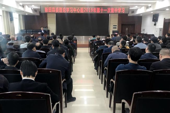 县委理论学习中心组举行2019年第十一次集中学习