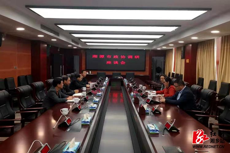湘潭市政协来湘乡调研