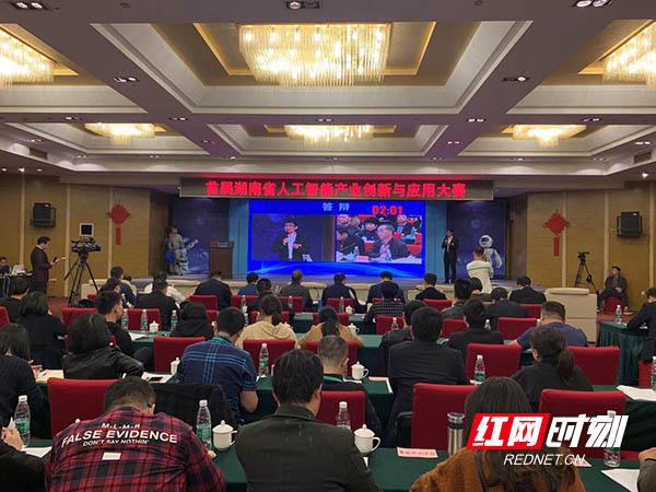 湖南省首届人工智能产业创新与应用大赛决赛副本.jpg