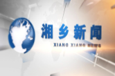 11月14日湘乡新闻