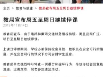 香港教育局:全港学校15日至17日继续停课