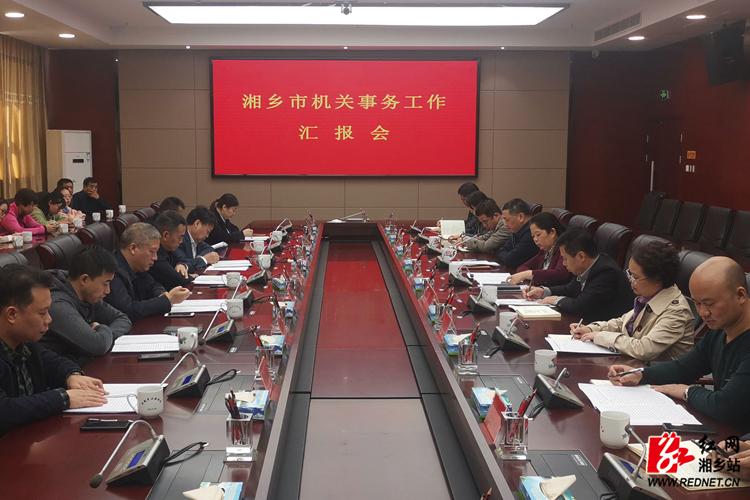湘潭市机关事务局来湘乡调研