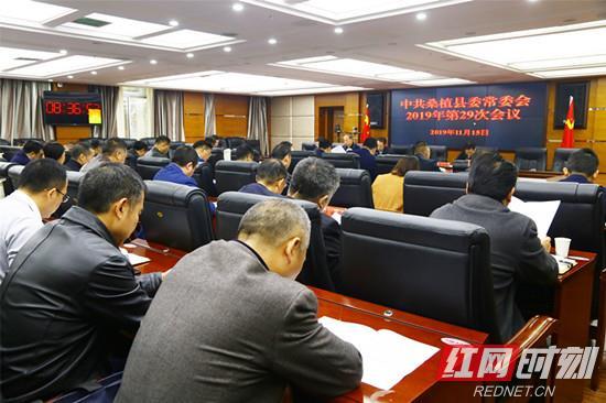 刘卫兵主持召开桑植县委常委会2019年第29次会议