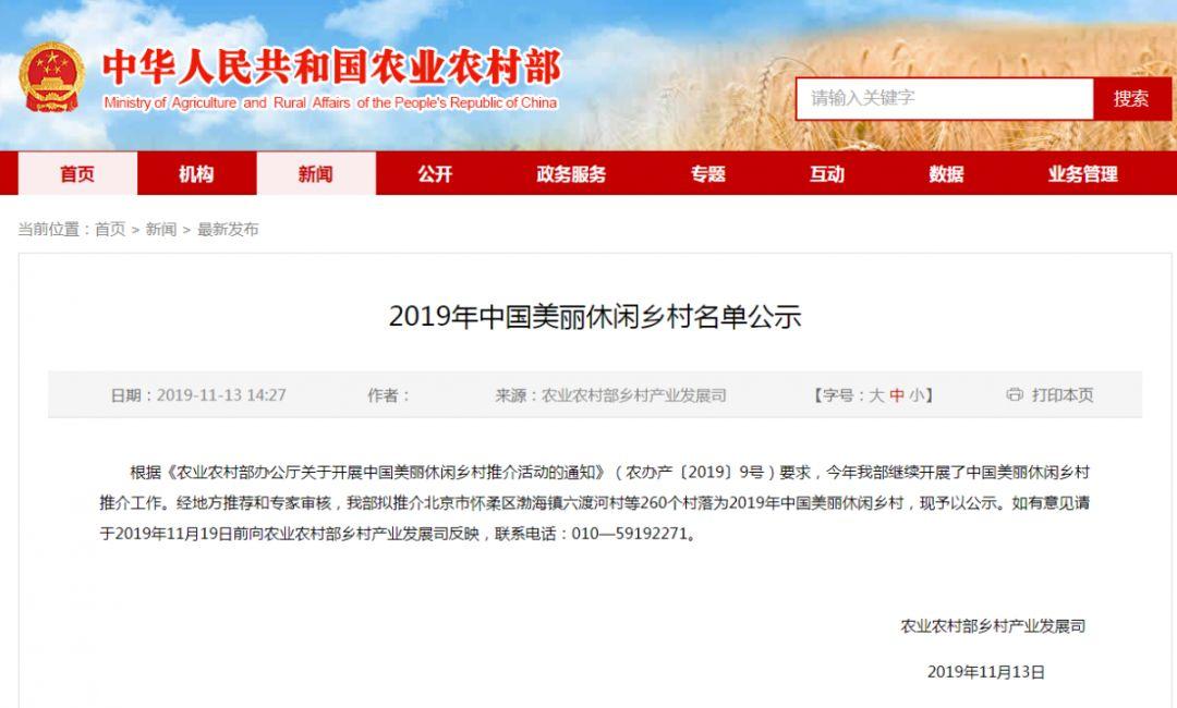 正在公示!湖南9地入选中国美丽休闲乡村名单 有你家乡吗?
