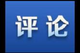 """湖南日报评论员:明晰""""中国之治""""的制度密码"""