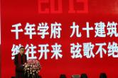 湖南大学建筑学科办学90周年庆典大会举行