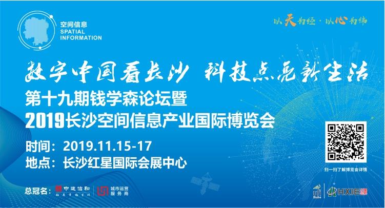 专题 | 数字中国看长沙 科技点亮新生活
