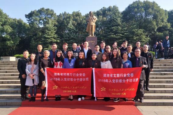 省文联行业党委入党积极分子培训班在韶山结业