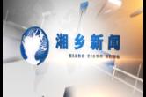 11月15日湘乡新闻