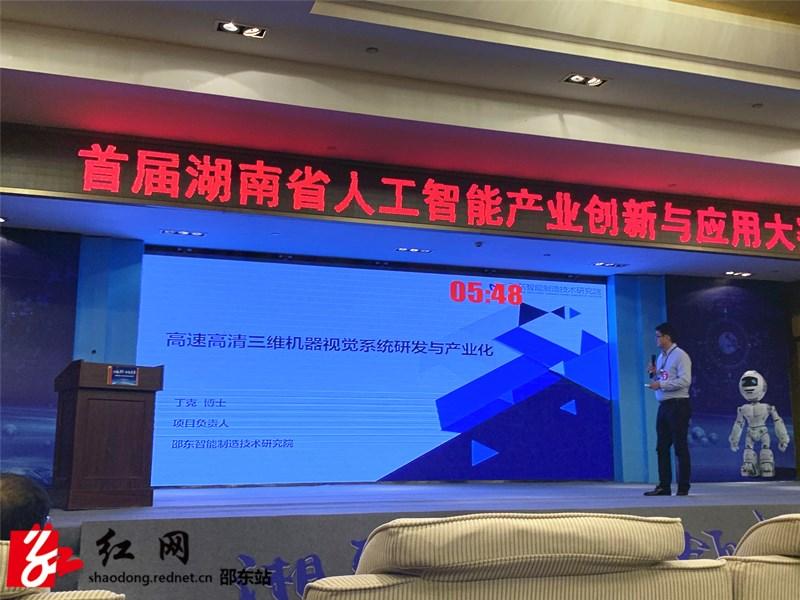 邵东智能制造技术研究院再获省级大赛殊荣