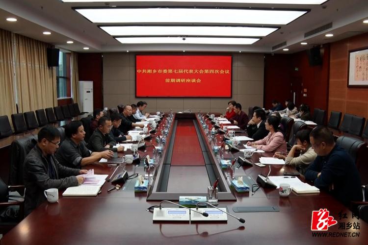 七届四次党代会前期调研座谈:汇聚民智民意 完善报告内容