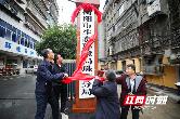 衡阳市生态环境局珠晖分局正式挂牌成立