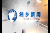 11月18日湘乡新闻