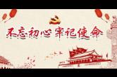 湖南人文科技学院:聚焦主题主线 紧扣立德树人 激发大学生成长成才