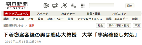 日本教授偷女性內衣被當場抓獲 校方稱會嚴肅處理