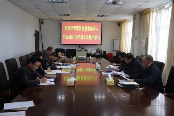 回龙圩管理区党委理论学习中心组2019年第十次集中学习暨