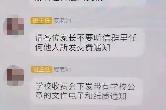 最新预警:有家长微信群、QQ群的现在看还不迟!