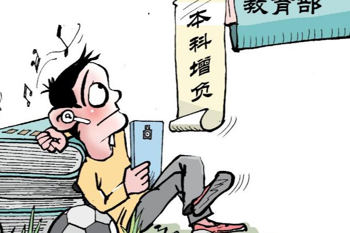 本科生:跳起来摘桃子 教育部新政要让大学生忙起来