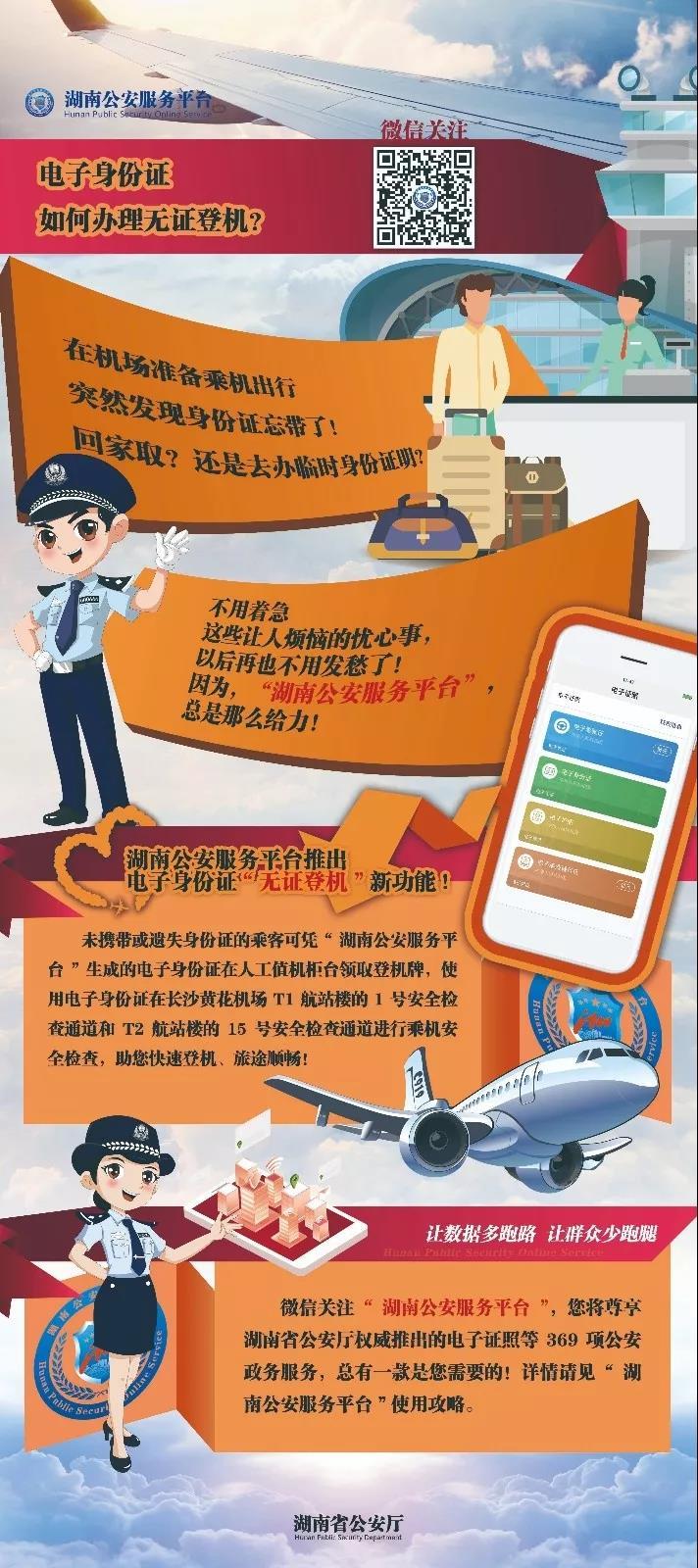 """一""""證""""登機 湖南公安服務平臺推出""""電子身份證""""登機功能"""