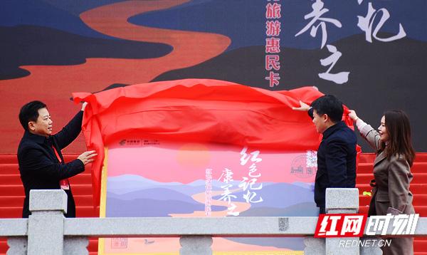 新版本的湖南紅色文化旅游惠民卡首發 掃碼即可入園
